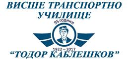 ВТУ Тодор Каблешков