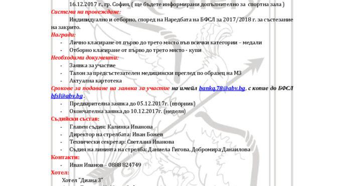 "ПОКАНА IX ТУРНИР ""ОГНЕНИ СТРЕЛИ"""
