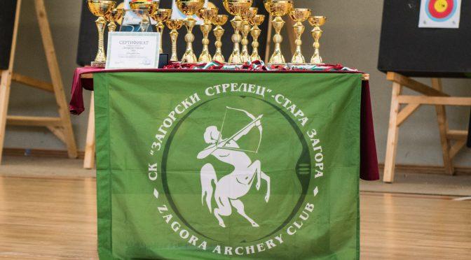 """8 ми турнир """"Загорски стрелец"""" 25-27.02.2019г."""